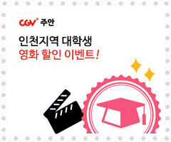 CGV극장별+[cgv주안] 인천지역 대학생 할인 이벤트
